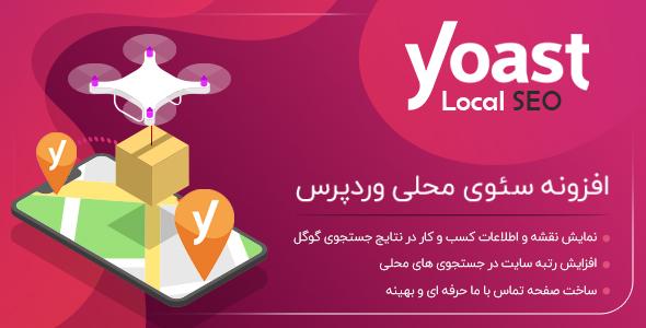 افزونه سئو محلی وردپرس Yoast Local SEO Premium