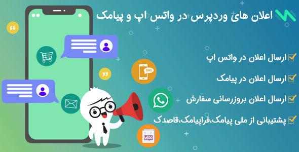 افزونه WPNotif | افزونه اعلان وردپرس در پیامک و واتس اپ