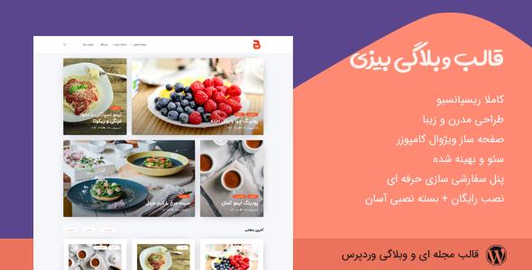 قالب bizi | قالب وردپرس مجله ای و وبلاگی بیزی