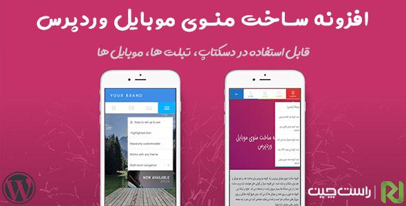 افزونه ساخت منوی موبایل وردپرس | Touchy WP Menu