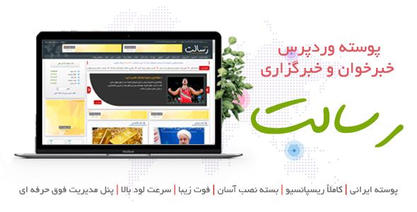 قالب وردپرس ایرانی خبرگزاری و خبرخوان رسالت