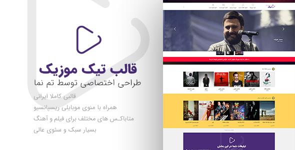 قالب تیک موزیک | پوسته وردپرس ایرانی دانلود آهنگ