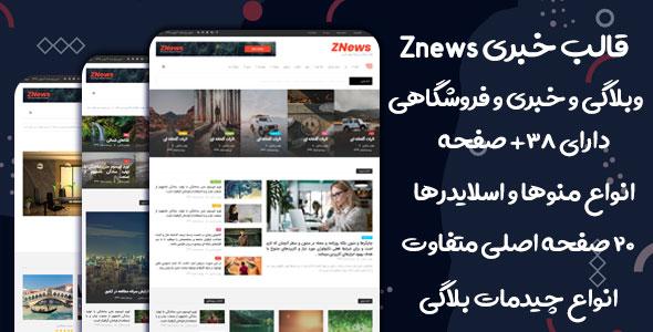 قالب Html سایت خبری ZNews - چند صفحه ای   چند منظوره