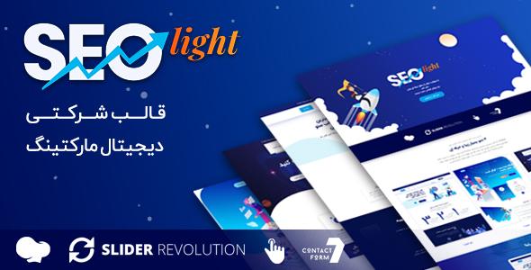 قالب Seolight | پوسته وردپرس شرکتی سئولایت
