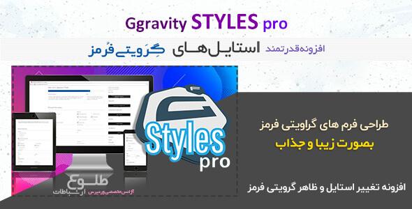 افزونه Gravity Froms Styles Pro | افزودنی تغییر استایل گراویتی فرمز