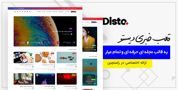قالب Disto | قالب وردپرس مجله ای و خبری