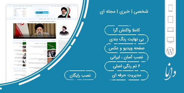 قالب دانا | قالب ایرانی وردپرس انتخابات