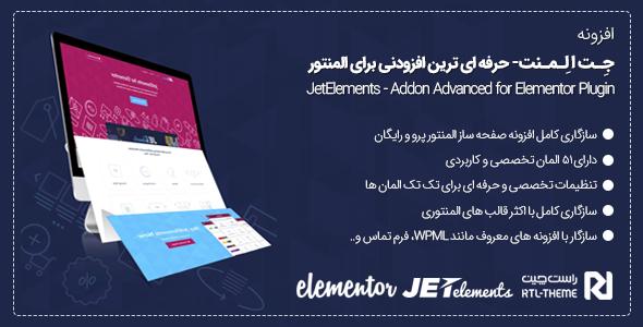 افزونه JetElements | افزودنی های حرفه ای المنتور | جت المنت - افزونه وردپرس
