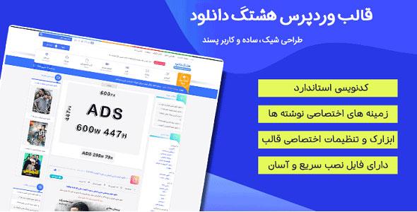 قالب هشتگ دانلود | پوسته وردپرس ایرانی فروش فایل