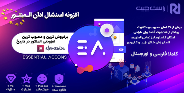 افزونه Essential Addons for Elementor | اسنشال ادان المنتور - راست چین