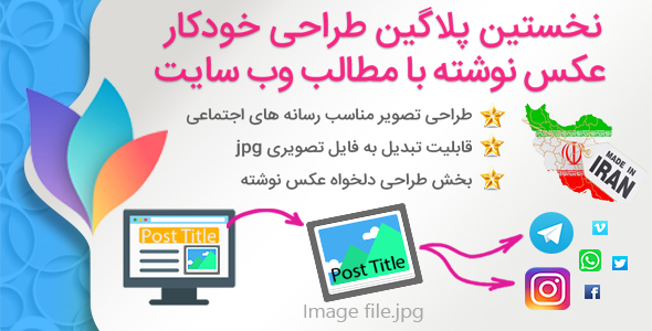 افزونه عکس نوشته ساز | افزونه ایرانی وردپرس تصاویر