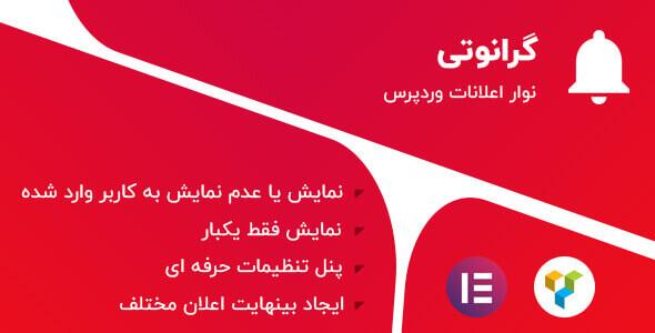 افزونه Granoti | افزونه وردپرس ایرانی نوار اعلانات گرانوتی