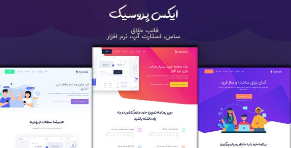قالب Xprosik | قالب HTML خلاقانه لندینگ پیج - راست چین