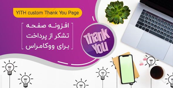 YITH custom Thank You Page