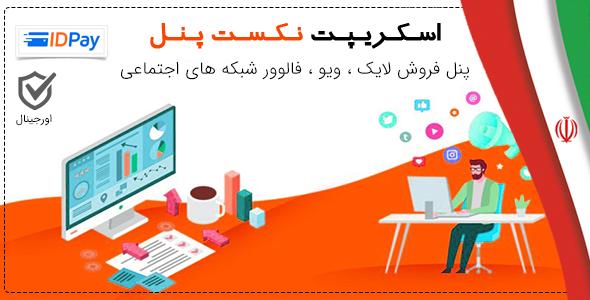 اسکریپت Next panel | پنل فروش خدمات شبکه های اجتماعی(اینستاگرام و..)