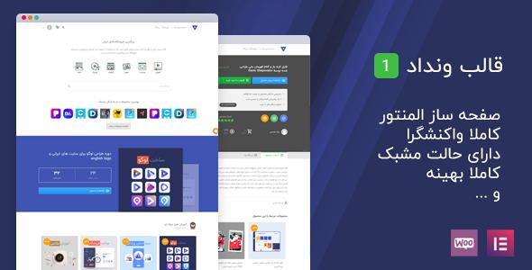 قالب Vendad | قالب فروش فایل ایرانی ونداد