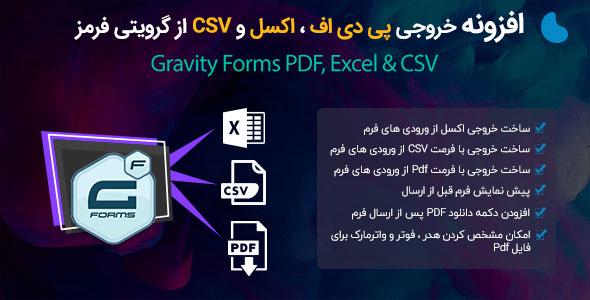 افزونه Gravity Forms Pdf & Excel | افزونه خروجی اکسل و PDF گرویتی فرمز