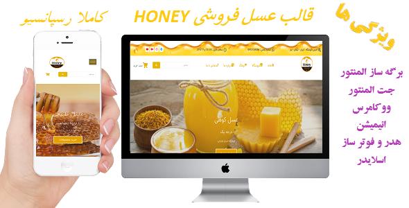 قالب Honey | پوسته وردپرس فروشگاهی هانی