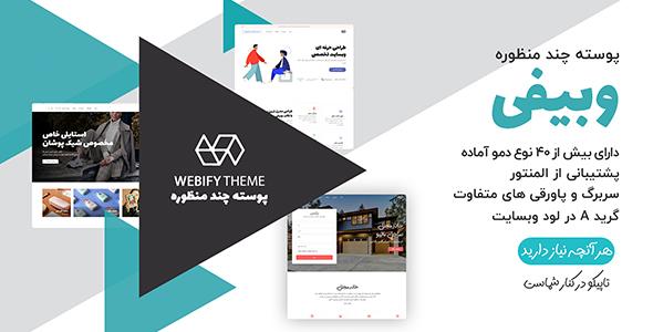 قالب Webify | پوسته چندمنظوره وردپرس وبیفی نسخه ۳٫۵