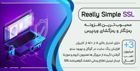 افزونه Really Simple SSL Pro | افزونه گواهینامه SSL وردپرس