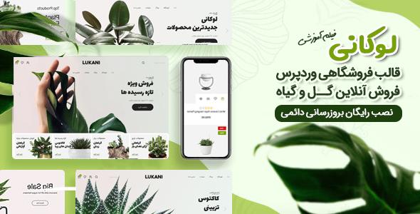 قالب Lukani | پوسته وردپرس فروش و نمایش محصولات گیاهی لوکانی