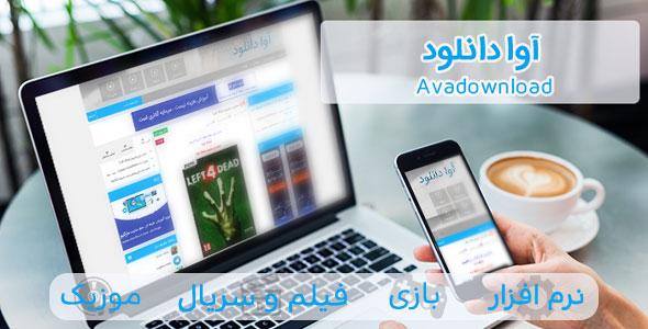 قالب Avadownload | پوسته وردپرس ایرانی سایت دانلود آوا دانلود