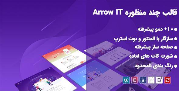 قالب ArrowIT | پوسته وردپرس چندمنظوره فناوری، فروشگاهی