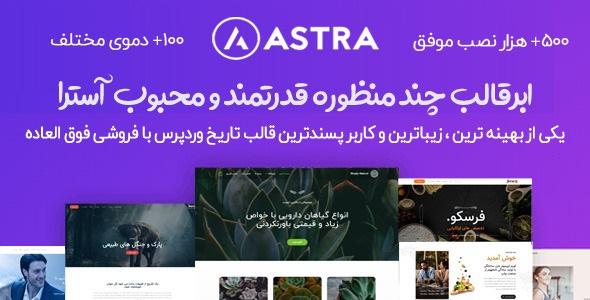قالب Astra Pro | قالب چند منظوره وردپرس