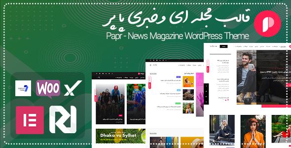قالب Papr | پوسته وردپرس مجله ای و خبری پاپِر