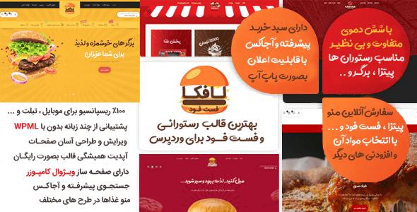 قالب Lafka   قالب سفارش آنلاین غذا و فست فود لافکا
