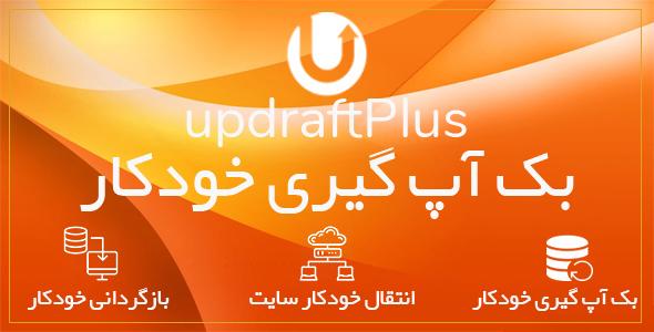 افزونه UpdraftPlus Premium ؛ برترین پلاگین بک آپ اتوماتیک