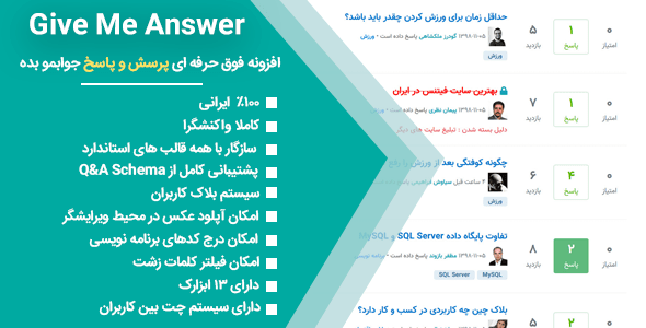 افزونه Give Me Answer