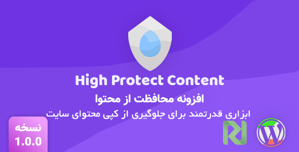 افزونه امنیت بالای محتوا | افزونه High protect content
