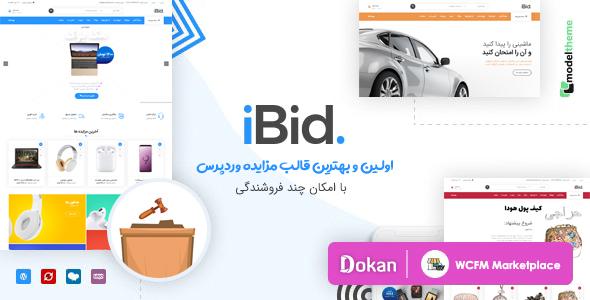 قالب IBid | اولین قالب مزایده وردپرس آی بید