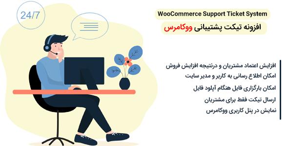 افزونه تیکت پشتیبانی ووکامرس | Woocommerce Support Ticket System