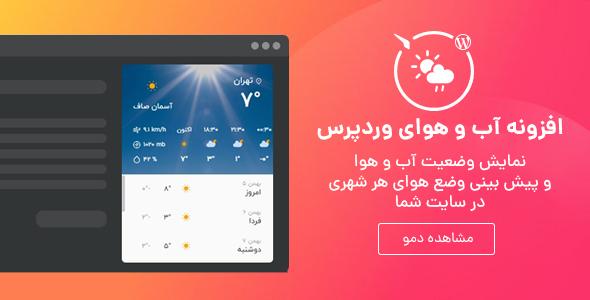 افزونه Weather Forecast | افزونه آب و هوا Elfsight