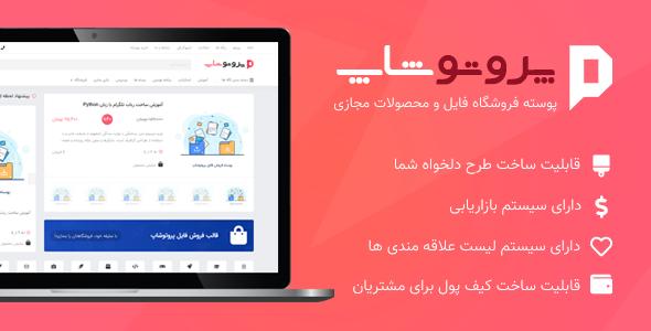 قالب Protoshop | قالب فروش فایل و محصولات آموزشی پروتوشاپ