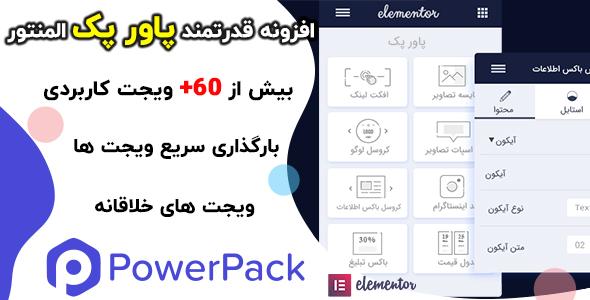 افزونه پاور پک | +۶۰ افزودنی قدرتمند برای المنتور PowerPack