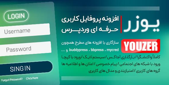 افزونه Youzer | افزونه وردپرس پروفایل کاربری یوزر