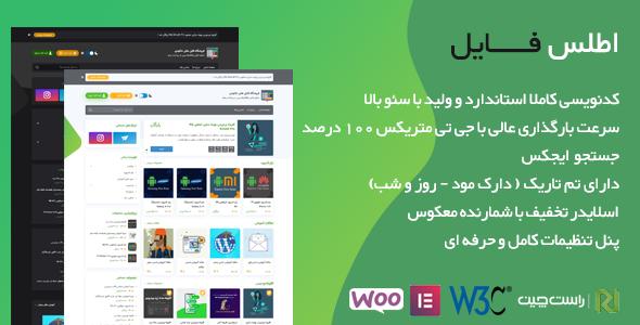 قالب Atlasfile | قالب ووکامرس فروش فایل و دوره آموزشی اطلس فایل