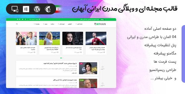 قالب آیهان | پوسته وردپرس مجله ای و وبلاگی ایرانی Ayhan