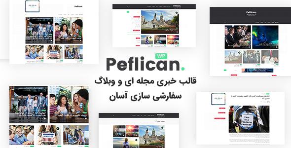 قالب Peflican | پوسته وردپرس مجله خبری