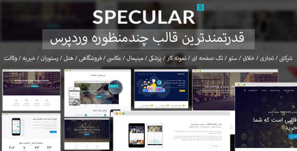 قالب Specular | پوسته وردپرس چندمنظوره حرفه ای