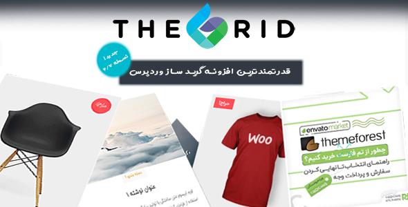 افزونه The Grid | افزونه گریدساز حرفه ای وردپرس