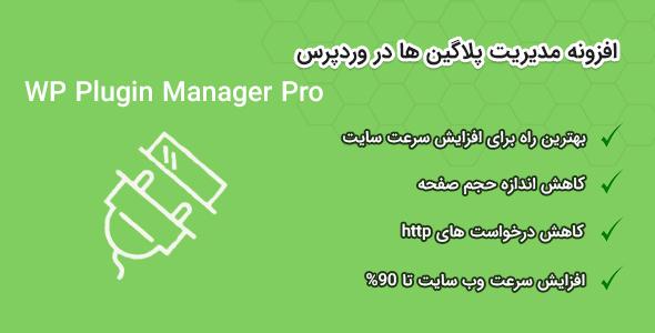 افزونه Plugin Manager Pro | افزونه مدیریت پلاگین های وردپرس