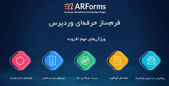 افزونه ARforms | افزونه فرم ساز حرفه ای وردپرس