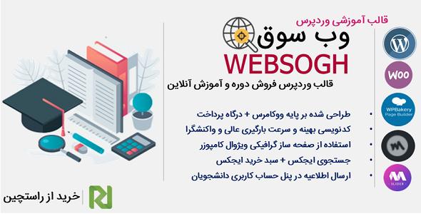 قالب Websogh | پوسته وردپرس فروش دوره آموزش آنلاین وب سوق