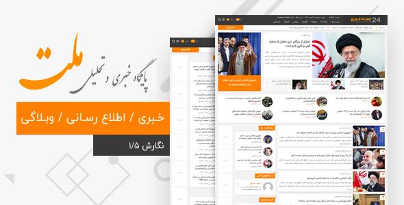 قالب Mellat | پوسته وردپرس ایرانی مجله خبری ملت