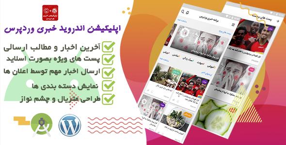 اپلیکیشن News Application | اپلیکیشن خبری وردپرس برای اندروید