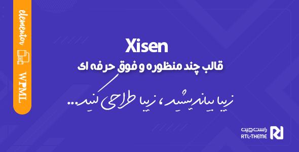قالب Xisen | پوسته وردپرس چند منظوره کسب و کار